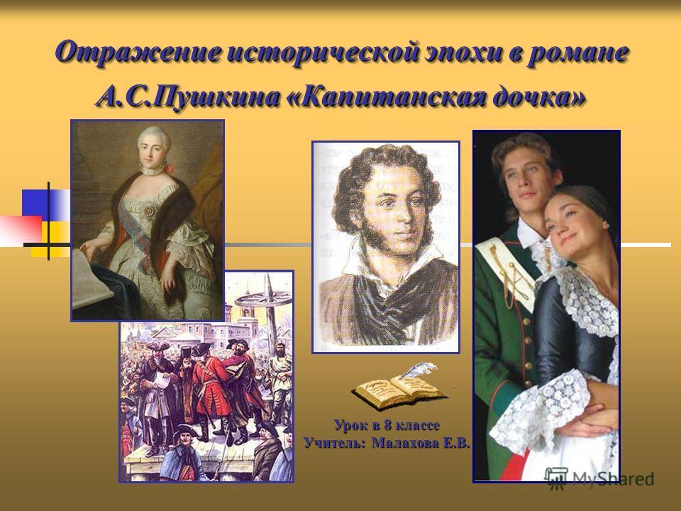 Отражение исторической эпохи в романе А.С.Пушкина «Капитанская дочка» Урок в 8 классе Учитель: Малахова Е.В.