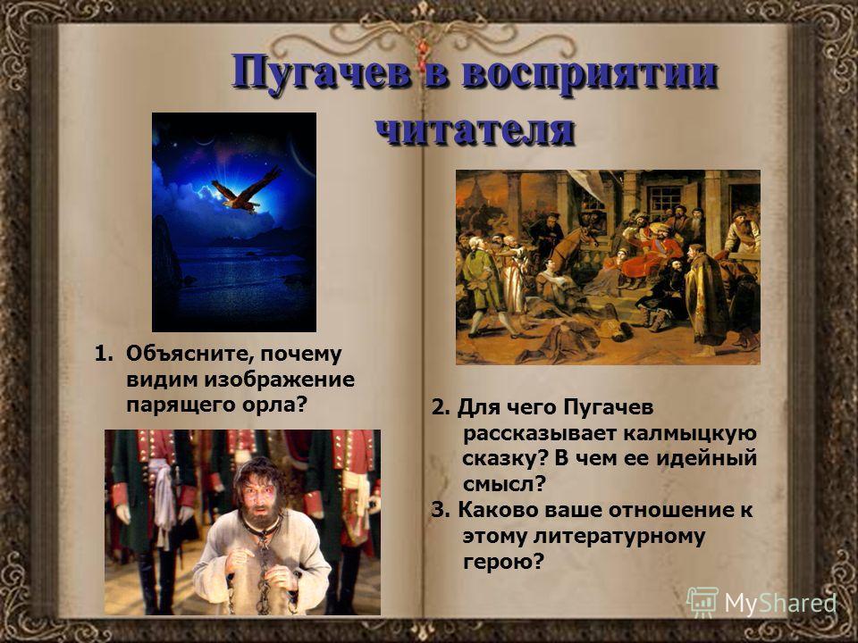 Пугачев в восприятии читателя 2. Для чего Пугачев рассказывает калмыцкую сказку? В чем ее идейный смысл? 3. Каково ваше отношение к этому литературному герою? 1.Объясните, почему видим изображение парящего орла?