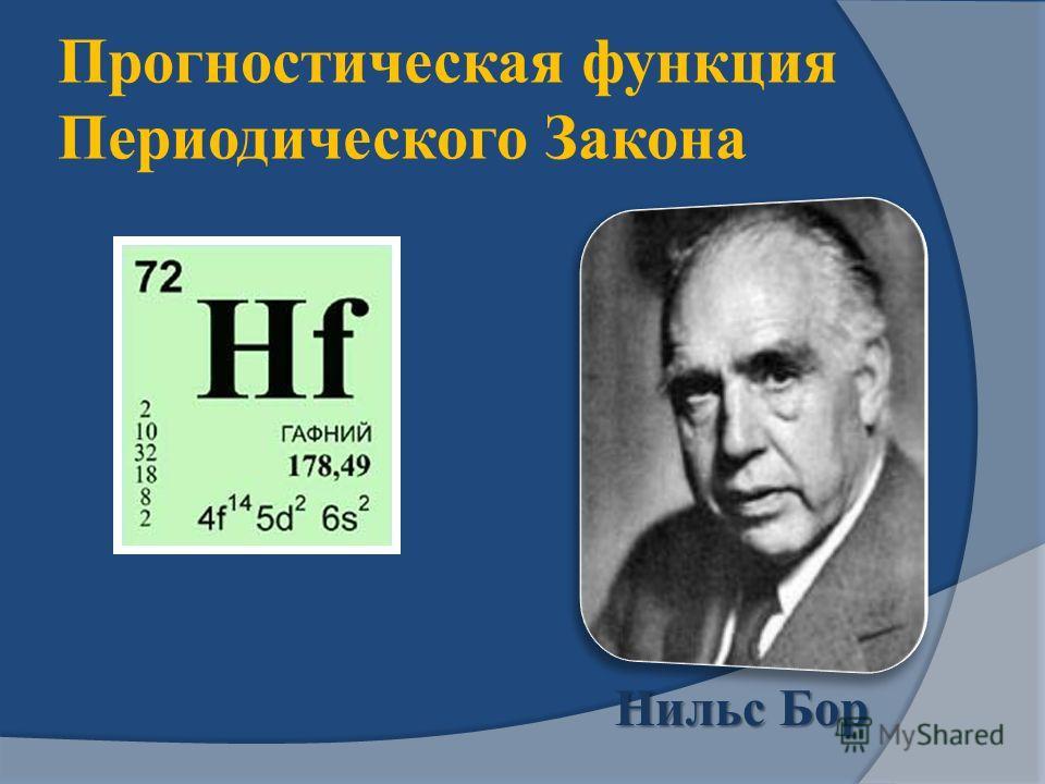 Прогностическая функция Периодического Закона Нильс Бор