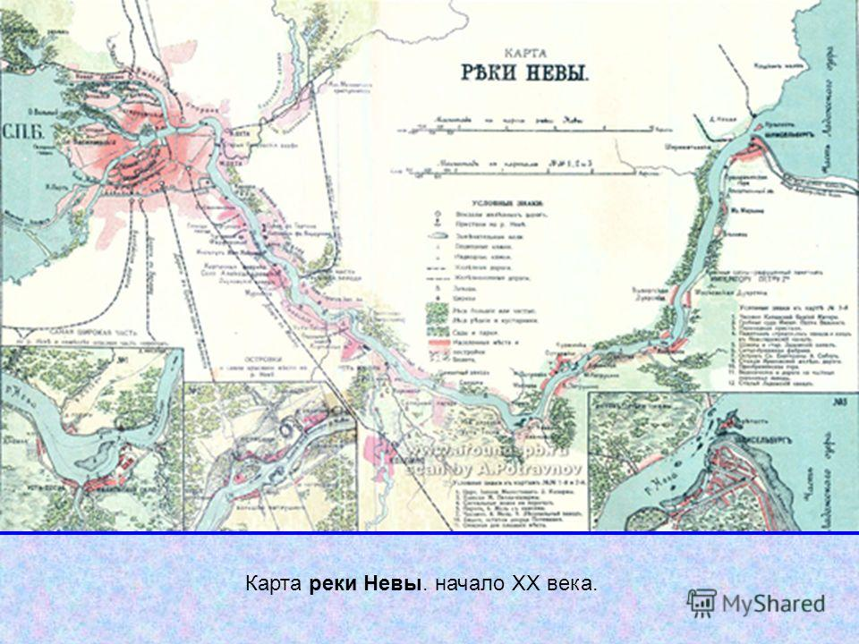 Карта реки Невы. начало XX века.