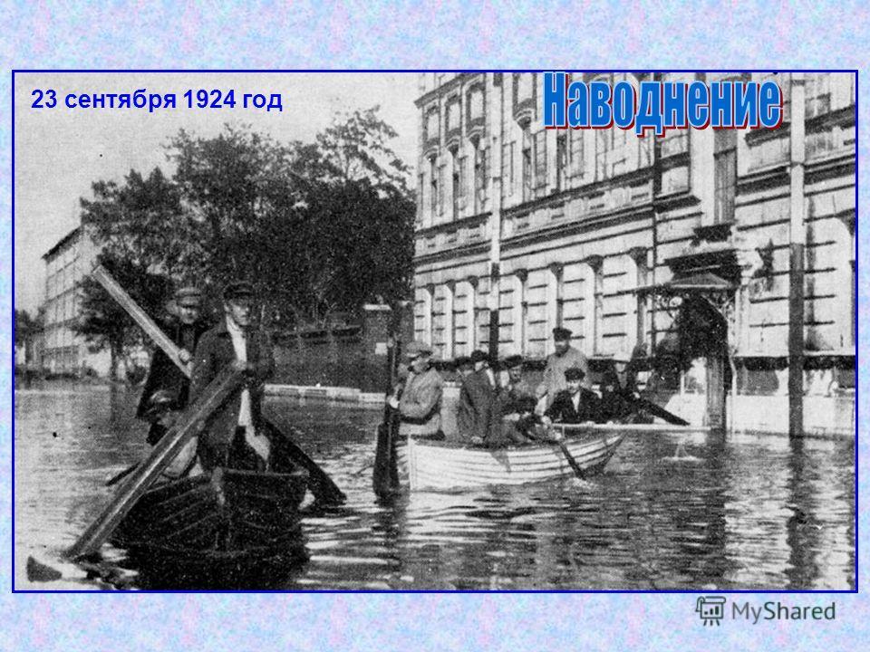 23 сентября 1924 год