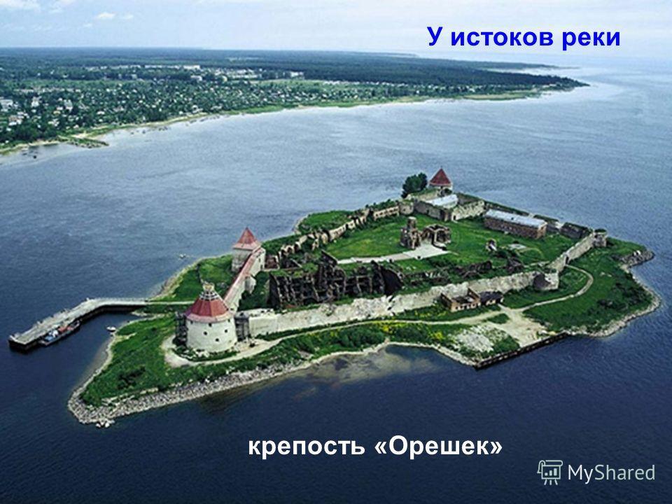 крепость «Орешек» У истоков реки