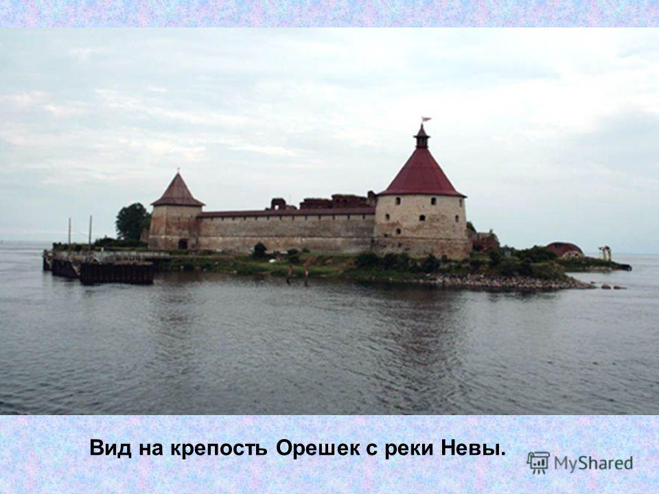 Вид на крепость Орешек с реки Невы.