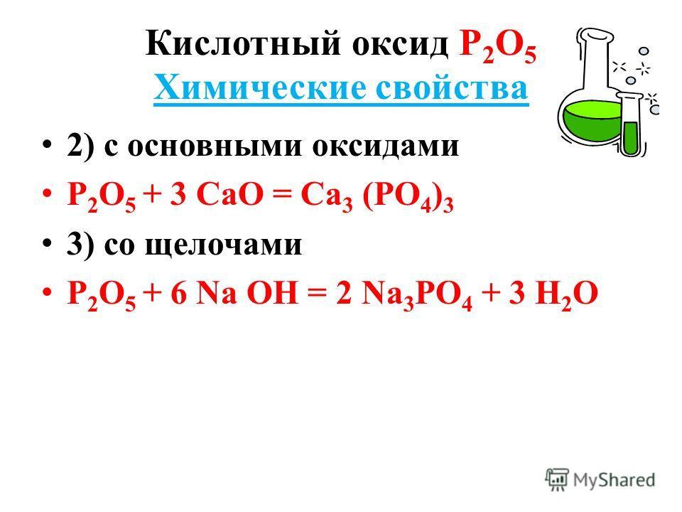 Кислотный оксид Р 2 О 5 Химические свойства 2) с основными оксидами Р 2 О 5 + 3 СаО = Са 3 (РО 4 ) 3 3) со щелочами Р 2 О 5 + 6 Nа ОН = 2 Nа 3 РО 4 + 3 Н 2 О