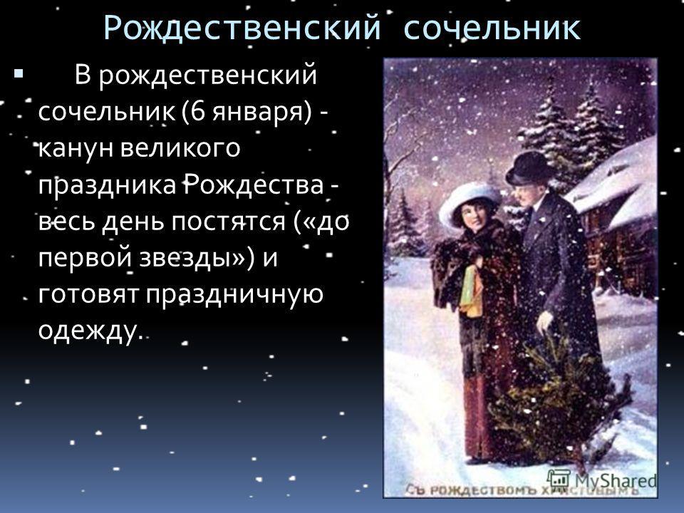 Рождественский сочельник В рождественский сочельник (6 января) - канун великого праздника Рождества - весь день постятся («до первой звезды») и готовят праздничную одежду.