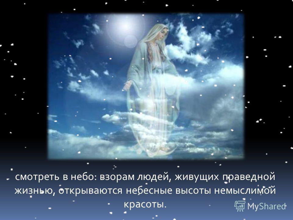 смотреть в небо: взорам людей, живущих праведной жизнью, открываются небесные высоты немыслимой красоты.