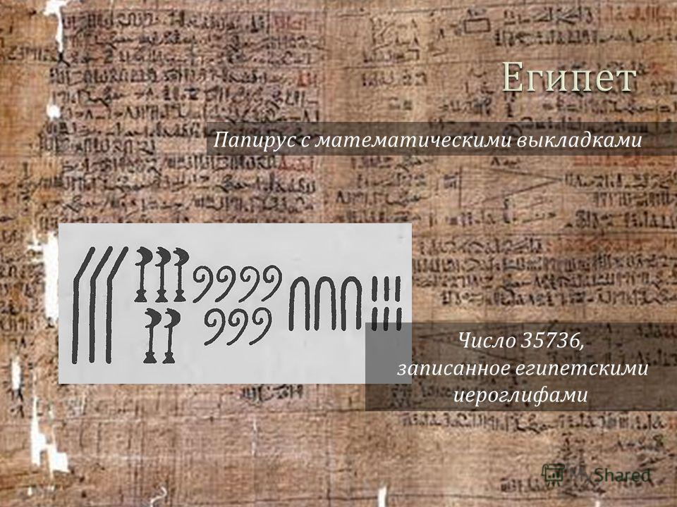 Папирус с математическими выкладками Число 35736, записанное египетскими иероглифами