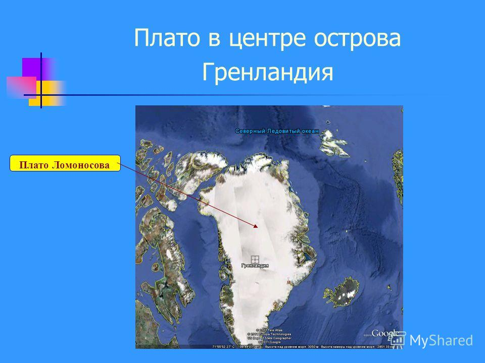 Плато в центре острова Гренландия Плато Ломоносова
