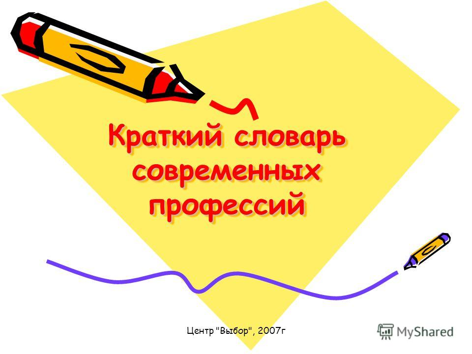 Центр Выбор, 2007г Краткий словарь современных профессий
