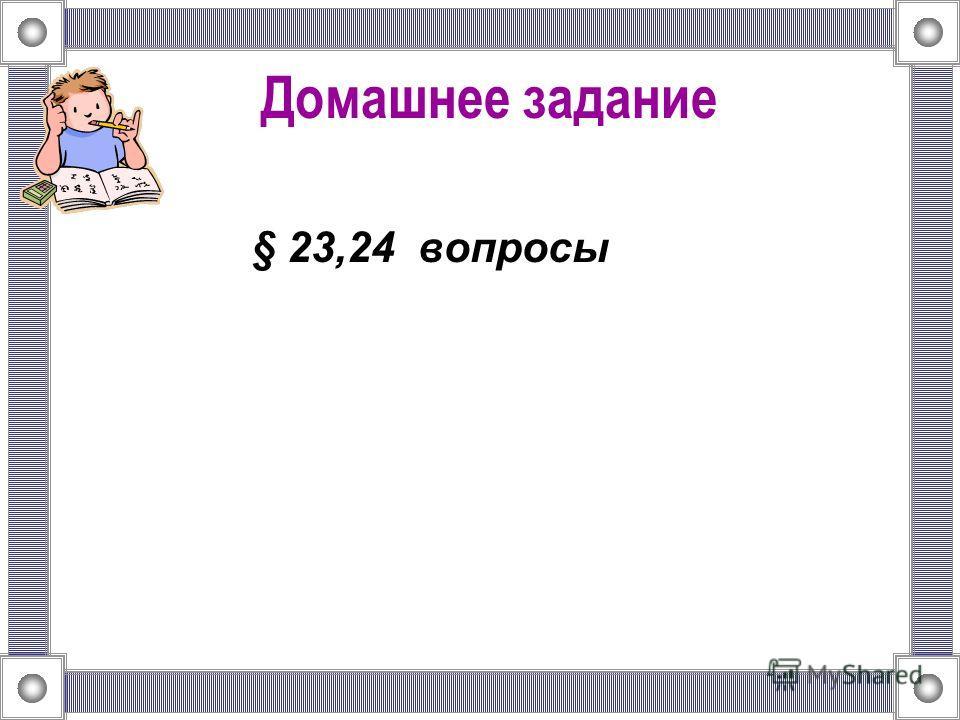 Домашнее задание § 23,24 вопросы