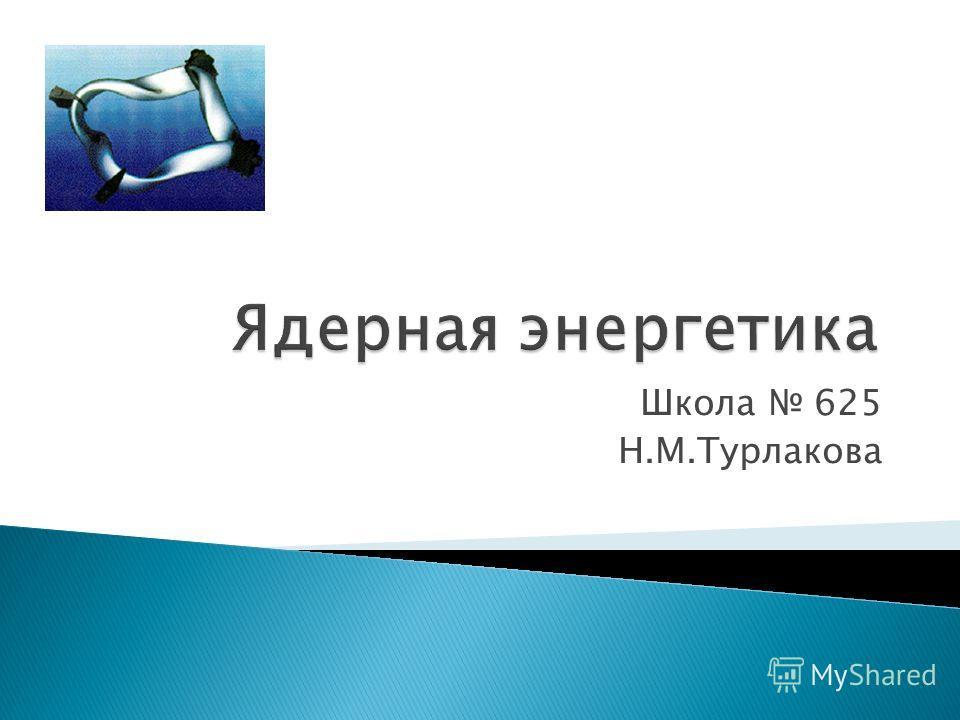 Школа 625 Н.М.Турлакова