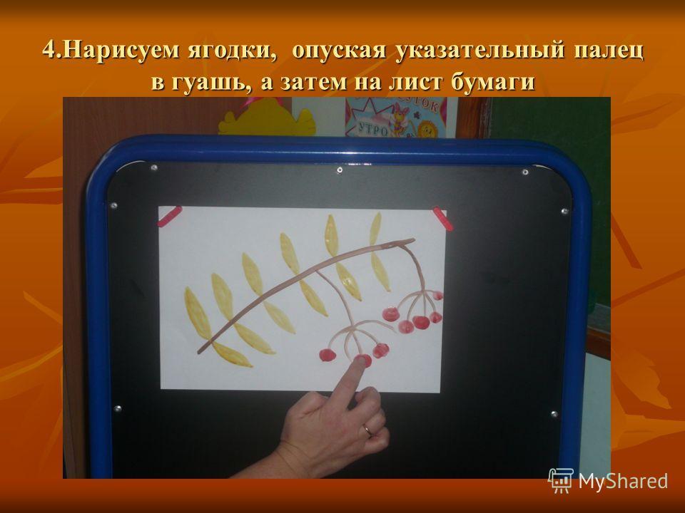4.Нарисуем ягодки, опуская указательный палец в гуашь, а затем на лист бумаги