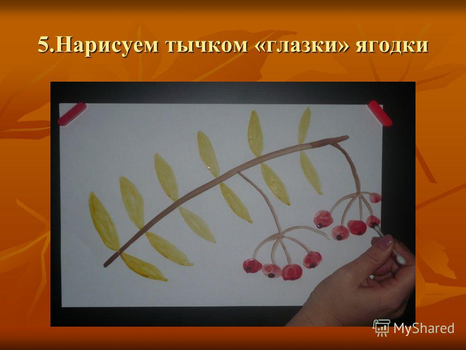 5.Нарисуем тычком «глазки» ягодки