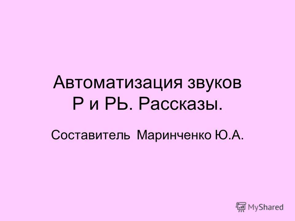 Автоматизация звуков Р и РЬ. Рассказы. Составитель Маринченко Ю.А.