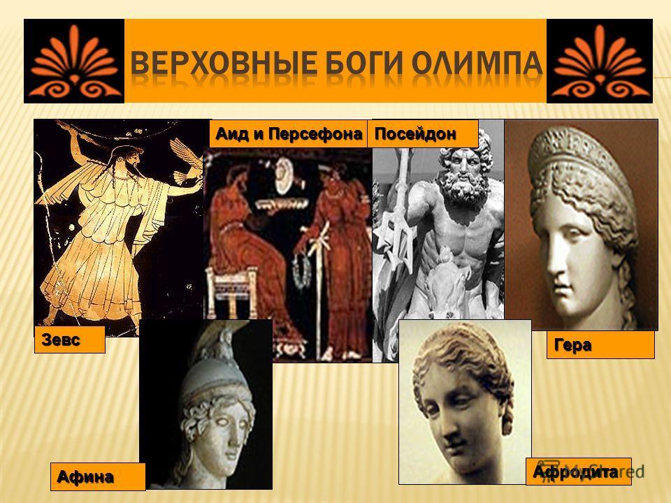 Зевс Аид и Персефона Посейдон Гера Афина Афродита