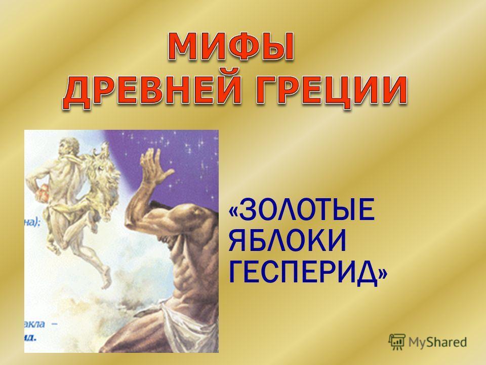 «ЗОЛОТЫЕ ЯБЛОКИ ГЕСПЕРИД»