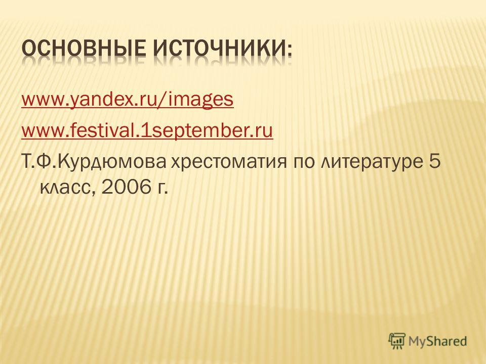 www.yandex.ru/images www.festival.1september.ru Т.Ф.Курдюмова хрестоматия по литературе 5 класс, 2006 г.