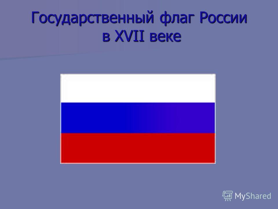 Государственный флаг России в XVII веке