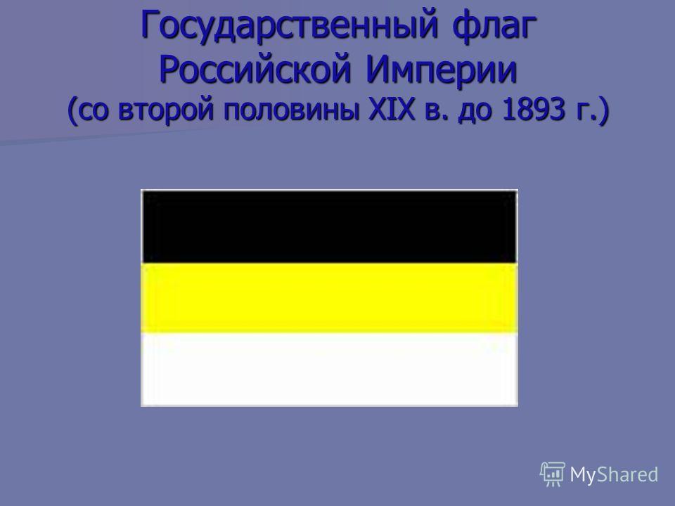 Государственный флаг Российской Империи (со второй половины XIX в. до 1893 г.)