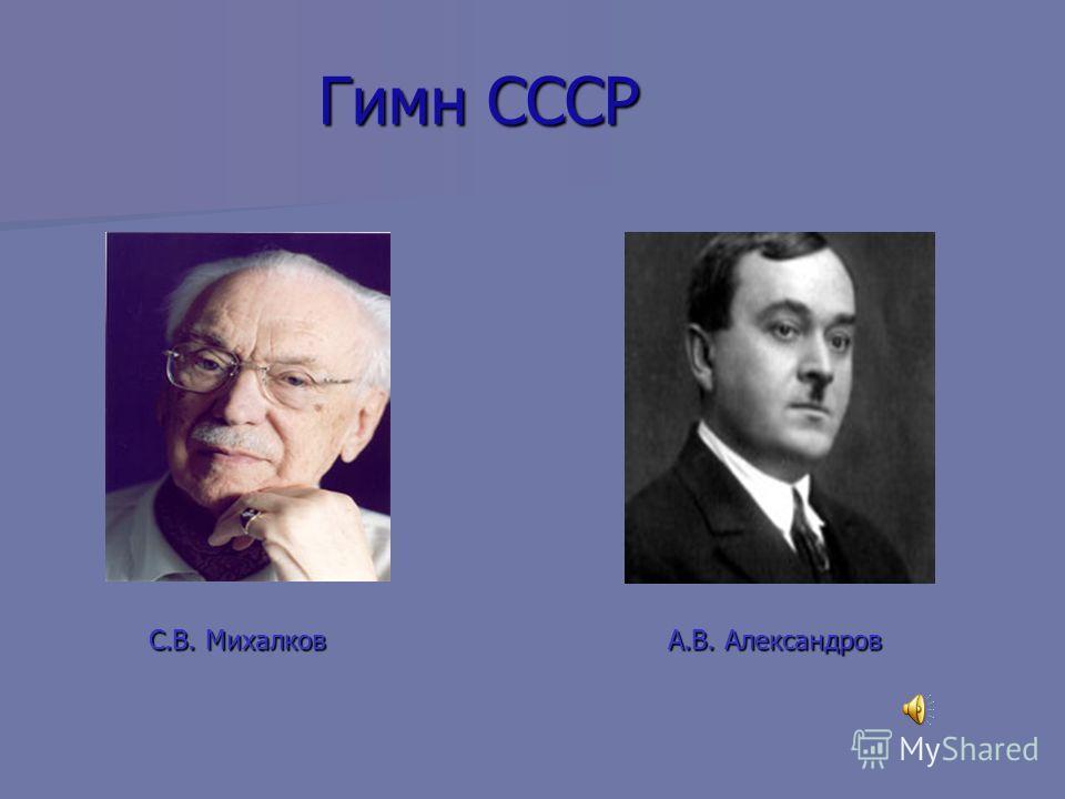 Гимн СССР С.В. Михалков А.В. Александров А.В. Александров