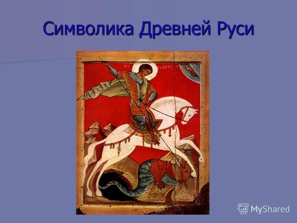 Символика Древней Руси