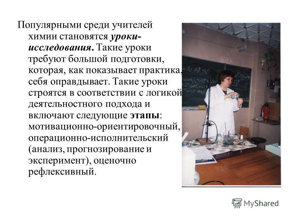 В своей практике исследовательский метод использую на внеклассных занятиях.