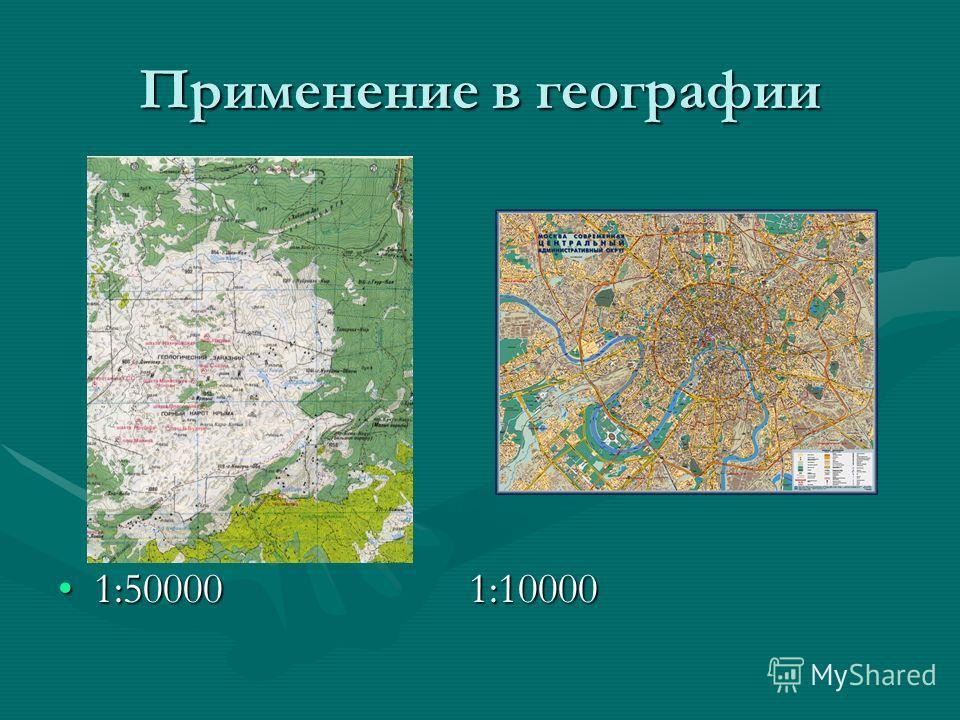 Применение в географии 1:50000 1:100001:50000 1:10000