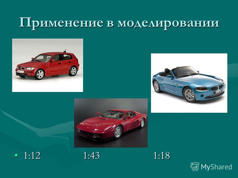 Применение в моделировании 1:12 1:43 1:181:12 1:43 1:18
