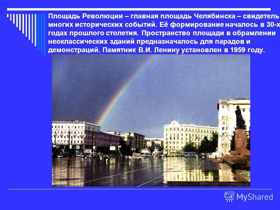 Площадь Революции – главная площадь Челябинска – свидетель многих исторических событий. Её формирование началось в 30-х годах прошлого столетия. Пространство площади в обрамлении неоклассических зданий предназначалось для парадов и демонстраций. Памя
