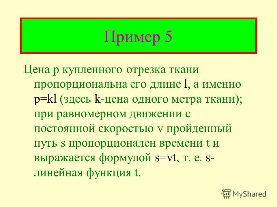 Пример 4 y x 1 05 X=5