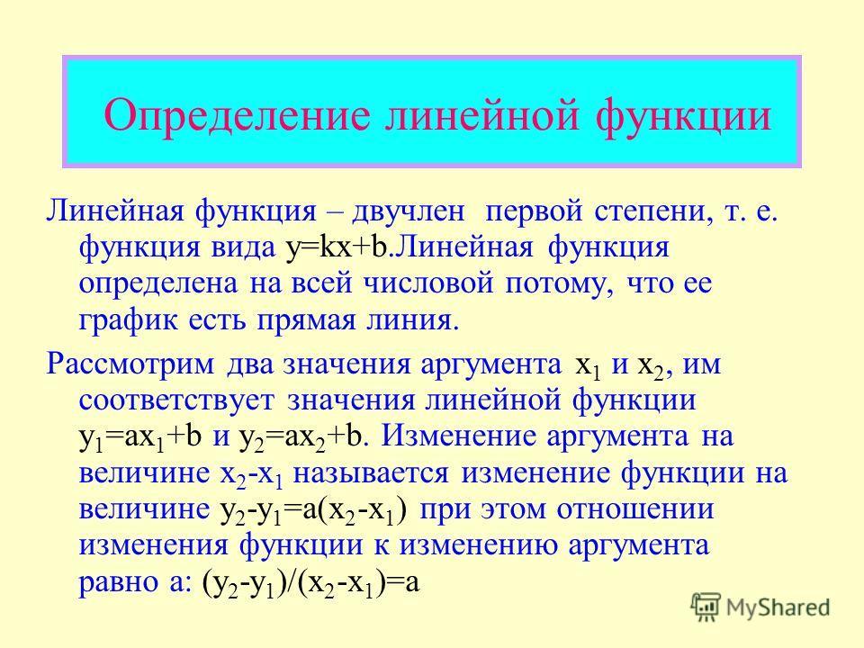 Линейные Функции Рассмотрим сначала наиболее простую функцию, а не линейную: y(x)=kx+b, где k и b- некоторые константы, x и y- переменные.гдепеременные График линейной функции- прямая линия. Прямая Y=kx+l пересекает ось ординат в точке (o;l) и ось аб