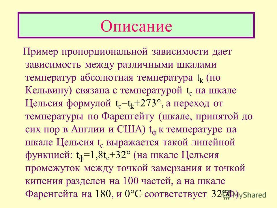 Свойство линейной функции Таким образом, у линейной функции изменение функции пропорционально изменению аргумента, и это есть характеристическое свойство линейной функции. Поэтому с помощью линейной функции описывается пропорциональные зависимости.
