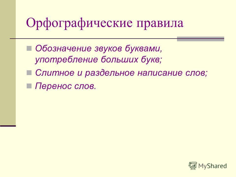 Орфографические правила Обозначение звуков буквами, употребление больших букв; Слитное и раздельное написание слов; Перенос слов.