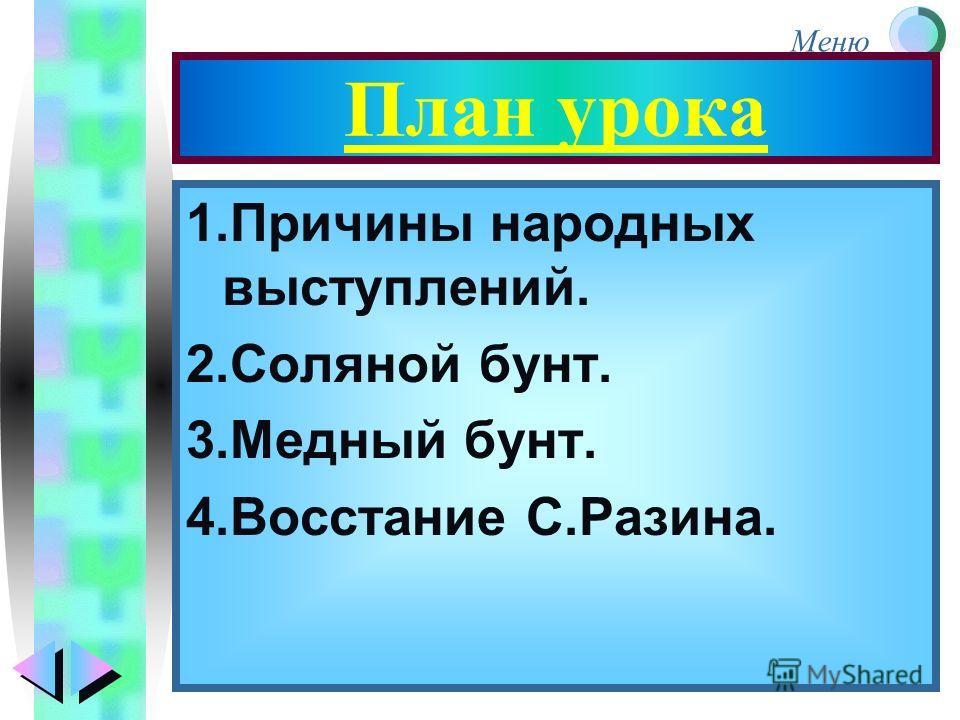 Меню План урока 1.Причины народных выступлений. 2.Соляной бунт. 3.Медный бунт. 4.Восстание С.Разина.