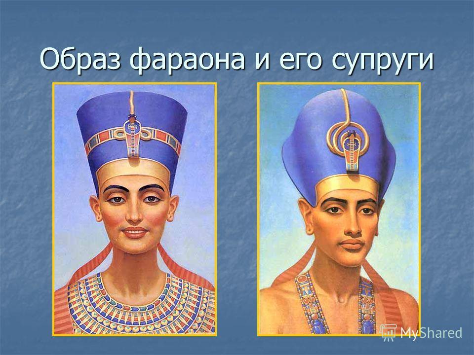 Образ фараона и его супруги