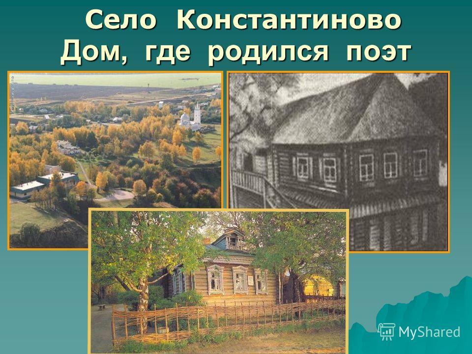 Дом, где родился поэт Село Константиново Село Константиново