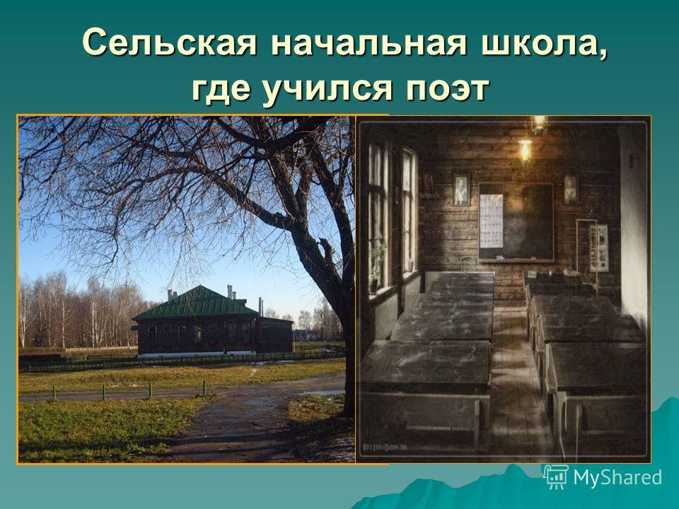 Сельская начальная школа, где учился поэт Сельская начальная школа, где учился поэт