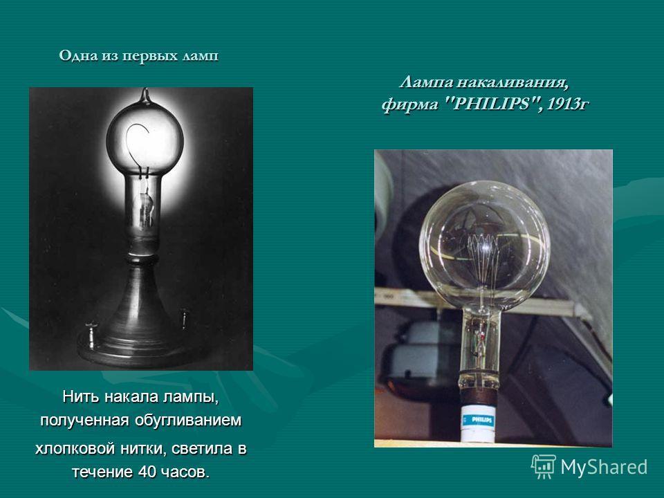 Миллионер Томас Эдисон - самый удачливый изобретатель человечества. Только весной 1879 года, спустя шесть лет после Лодыгина, беззастенчивый американец ставит свой первый опыт с лампой накаливания, и притом неудачный: ЛАМПА ЭДИСОНА ВЗРЫВАЕТСЯ. Лишь ч