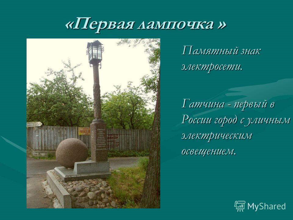 Одна из первых ламп Нить накала лампы, полученная обугливанием хлопковой нитки, светила в течение 40 часов. Лампа накаливания, фирма ''PHILIPS'', 1913г
