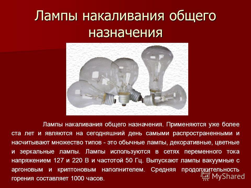 «Первая лампочка » Памятный знак электросети. Гатчина - первый в России город с уличным электрическим освещением.