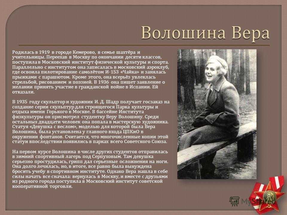 Родилась в 1919 в городе Кемерово, в семье шахтёра и учительницы. Переехав в Москву по окончании десяти классов, поступила в Московский институт физической культуры и спорта. Параллельно с институтом она записалась в московский аэроклуб, где освоила