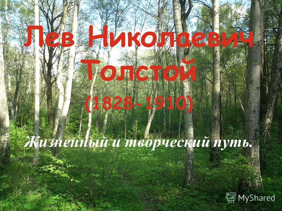 Лев Николаевич Толстой (1828-1910) Жизненный и творческий путь.