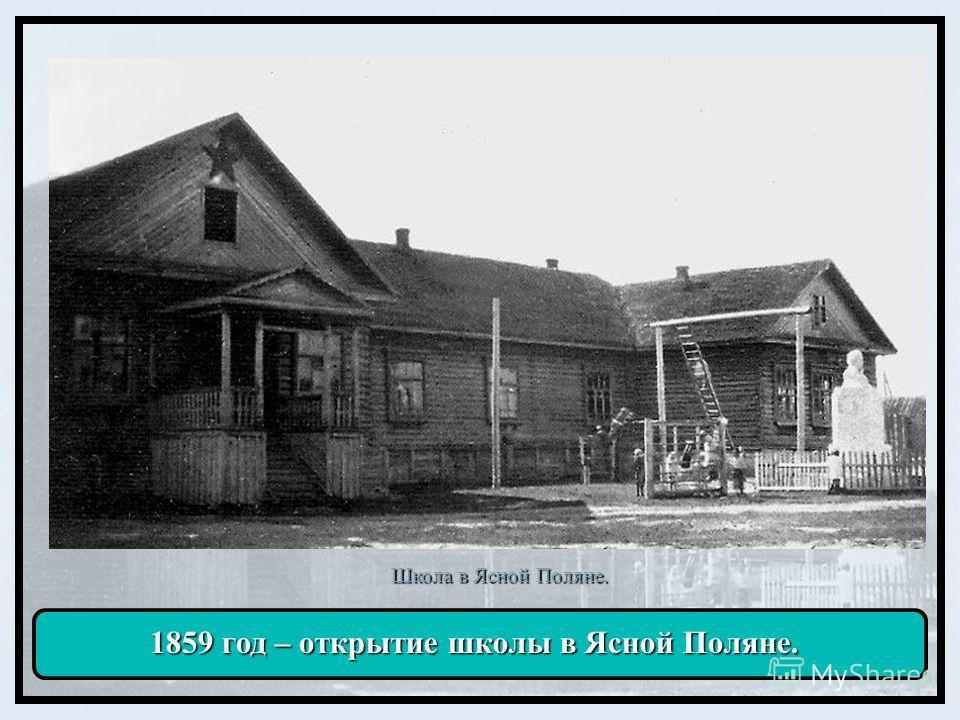 Школа в Ясной Поляне. 1859 год – открытие школы в Ясной Поляне.