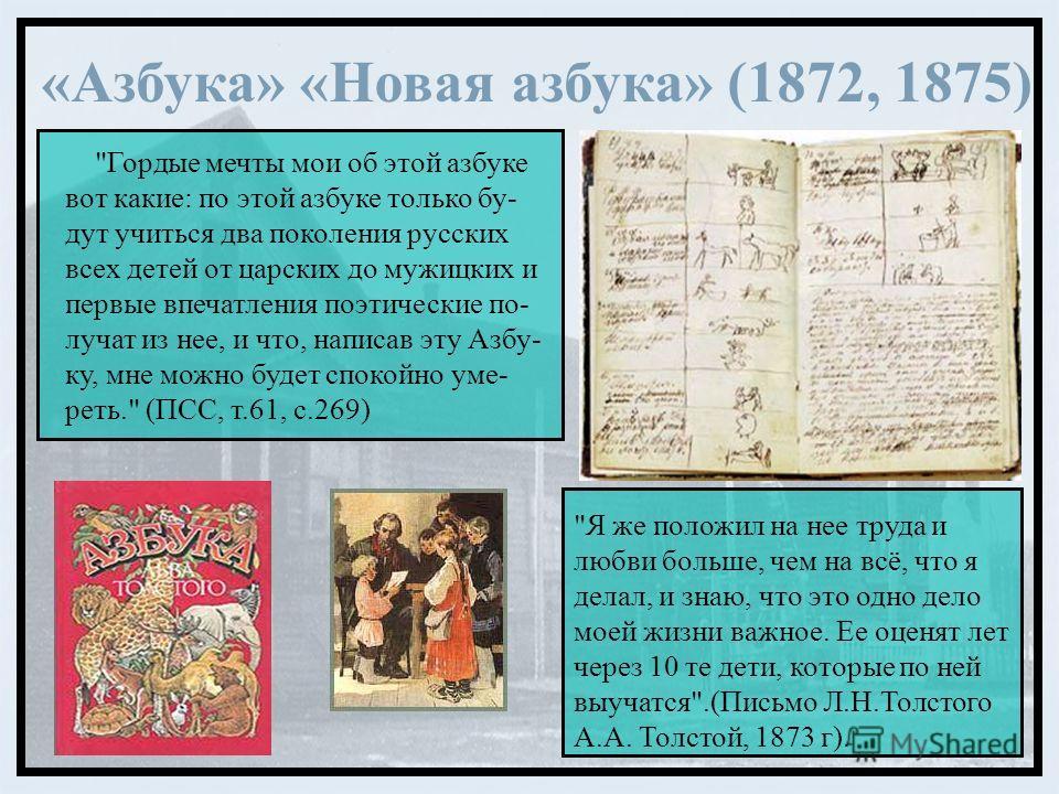 «Азбука» «Новая азбука» (1872, 1875)