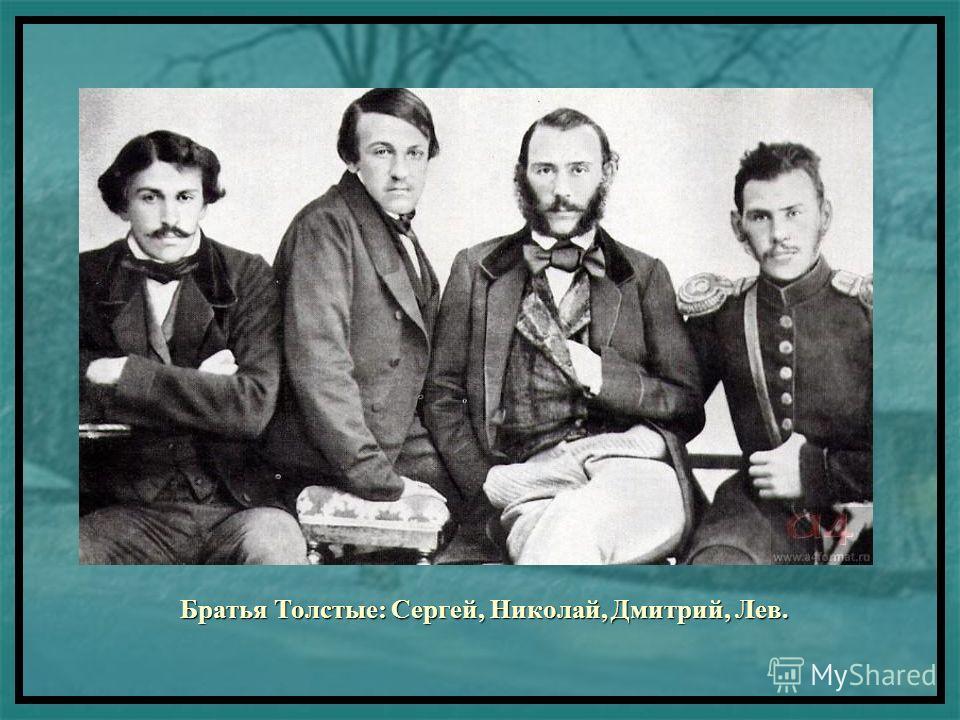 Братья Толстые: Сергей, Николай, Дмитрий, Лев.