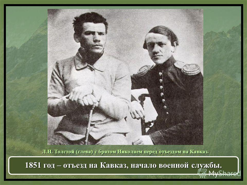 Л.Н. Толстой (слева) с братом Николаем перед отъездом на Кавказ. Дагерротип 1851 1851 год – отъезд на Кавказ, начало военной службы.