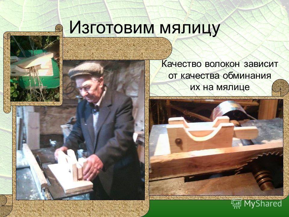Изготовим мялицу Качество волокон зависит от качества обминания их на мялице