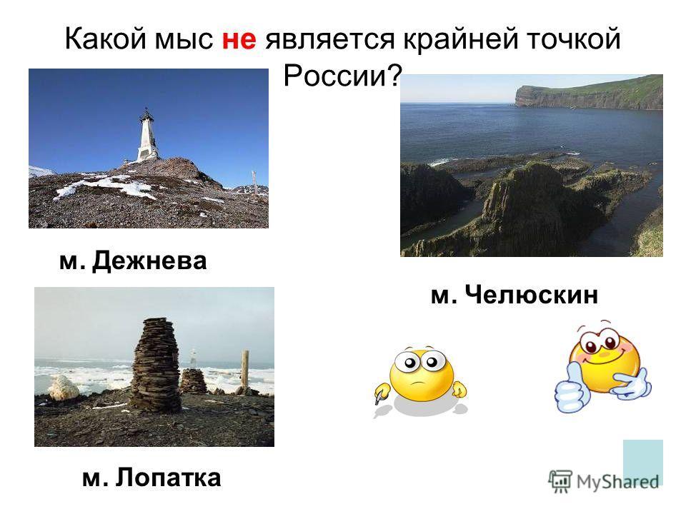 Самая северная точка России находится не на архипелаге Земля Франца ИосифаСеверная Земля