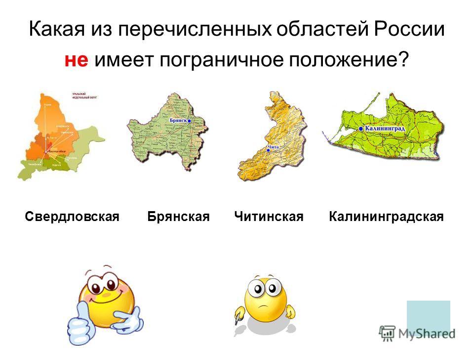 Какой мыс не является крайней точкой России? м. Дежнева м. Челюскин м. Лопатка