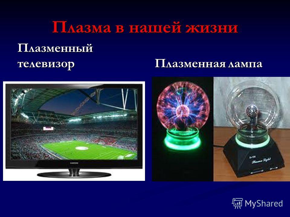 Плазма в нашей жизни Плазменный телевизор Плазменная лампа